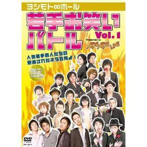 ヨシモト∞ホール若手お笑いバトルvol.1 presented by AGE AGE LIVE|shop-yoshimoto