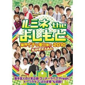 ルミネtheよしもと〜業界イチの青田買い2010 SPECIAL〜|shop-yoshimoto