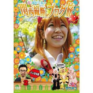 ロケみつ〜桜・稲垣早希の関西縦断ブログ旅2 パンダの巻
