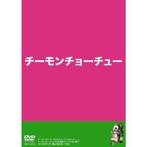 チーモンチョーチュウDVD/チーモンチョーチュー|shop-yoshimoto