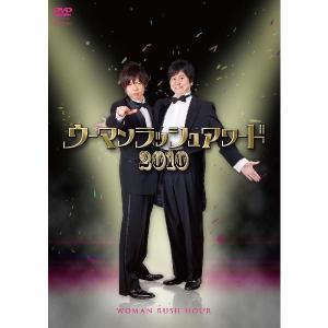 ウーマンラッシュアワー/ウーマンラッシュアワード2010【S...