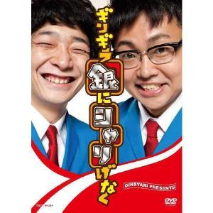 銀シャリ/ギンギラ銀にシャリげなく|shop-yoshimoto