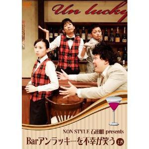 NON STYLE 石田明「Barアンラッキーを不幸が笑う 上巻」 shop-yoshimoto