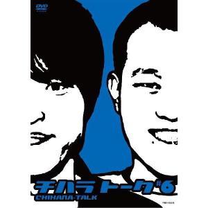 千原兄弟/チハラトーク#6|shop-yoshimoto
