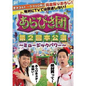 あらびき団 第2回本公演〜ミュージックパワー|shop-yoshimoto
