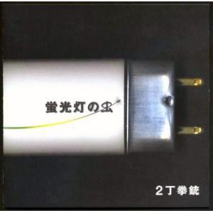 2丁拳銃「蛍光灯の虫」|shop-yoshimoto