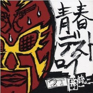 2丁拳銃/青春デストロイ|shop-yoshimoto