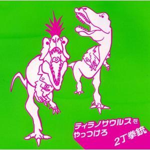 2丁拳銃「ティラノサウルスをやっつけろ」|shop-yoshimoto
