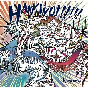 Runny Noize/HAKKIYOI!!!!!(初回限定盤)[CD+Tシャツ+特製ティッシュBOX]≪よしもと限定特典付≫【予約】 shop-yoshimoto