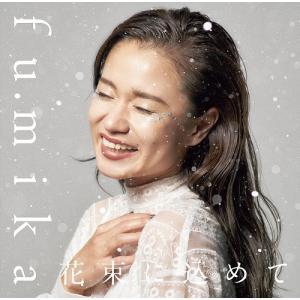 fumika/花束に込めて|shop-yoshimoto