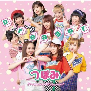 つぼみ「Dreamer」通常盤<Type-C>【予約】|shop-yoshimoto