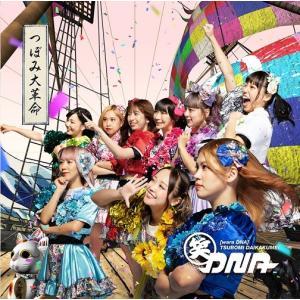つぼみ大革命/笑DNA(Type-B)【予約】 shop-yoshimoto