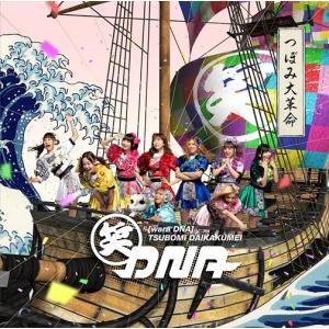 つぼみ大革命/笑DNA(Type-C)【予約】|shop-yoshimoto