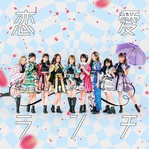 つぼみ大革命/恋愛ランチ(Type-C)【予約】|shop-yoshimoto