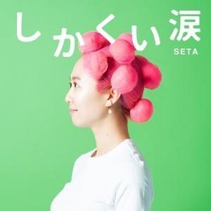 SETA/しかくい涙|shop-yoshimoto