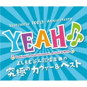 YEAH♪♪〜YOSHIMOTO COVER & BEST〜|shop-yoshimoto