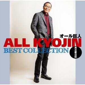 オール巨人/ベストコレクション 〜男の歌日記〜【予約】 shop-yoshimoto