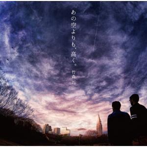 竹森 巧/あの空よりも、高く。|shop-yoshimoto
