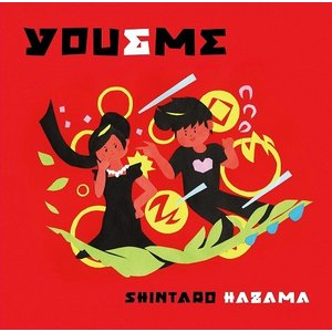 間慎太郎/YOU & ME|shop-yoshimoto