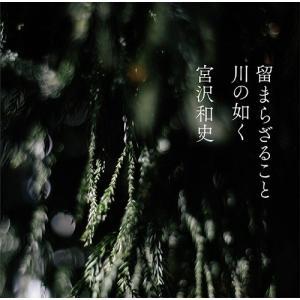 宮沢和史/留まらざること 川の如く≪特典付き≫|shop-yoshimoto