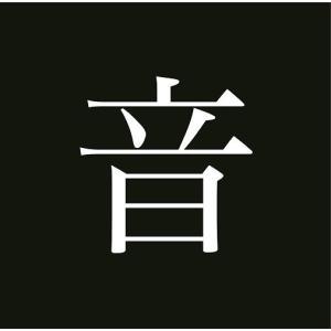音速ライン/「おてもと」Very Best Of ONSO9LINE≪特典付き≫【予約】|shop-yoshimoto