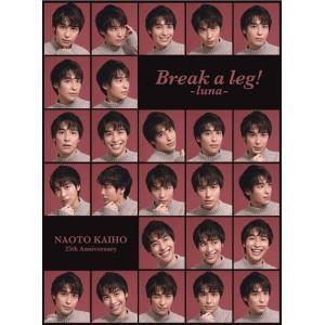 海宝直人/Break a leg! -luna-(初回生産限定)≪特典付≫【予約】 shop-yoshimoto