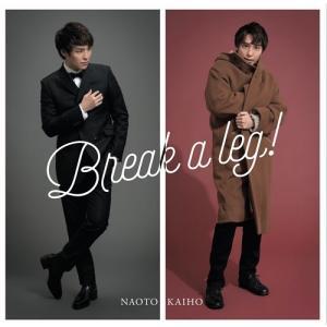 海宝直人/Break a leg!(通常盤)≪特典付≫【予約】 shop-yoshimoto