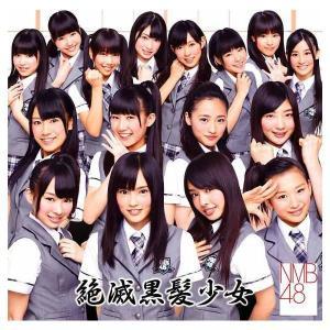 NMB48「絶滅黒髪少女」(通常盤Type-A)CD+DVD|shop-yoshimoto