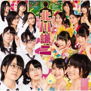 NMB48「北川謙二」通常盤:Type-A|shop-yoshimoto