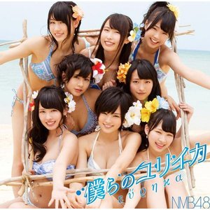 NMB48「僕らのユリイカ」通常盤Type-A|shop-yoshimoto