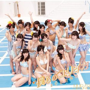 NMB48「僕らのユリイカ」通常盤Type-C|shop-yoshimoto