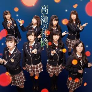 NMB48「高嶺の林檎」通常盤:Type-A|shop-yoshimoto
