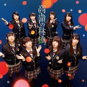 NMB48「高嶺の林檎」通常盤:Type-B shop-yoshimoto