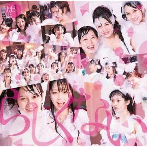 NMB48/らしくない<通常盤/Type-B>[CD+DVD]|shop-yoshimoto