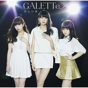 GALETTe「air summer/至上の愛」B-Type<初回盤仕様>|shop-yoshimoto