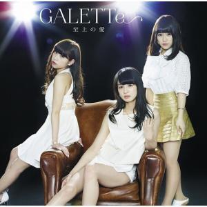 GALETTe「air summer/至上の愛」D-Type[CD+DVD]<初回盤仕様> shop-yoshimoto