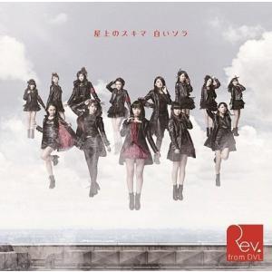 Rev.from DVL「屋上のスキマ 白いソラ」通常盤/Type-A[DVD付]|shop-yoshimoto