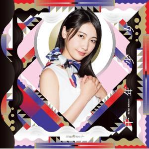 ミライスカート/千年少女<通常盤:Type-B>児島ジャケットver.|shop-yoshimoto