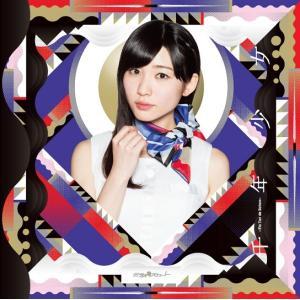 ミライスカート/千年少女<通常盤:Type-C>相谷ジャケットver.|shop-yoshimoto