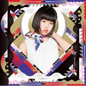 ミライスカート/千年少女<通常盤:Type-E>橋本ジャケットver.|shop-yoshimoto