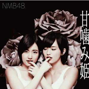 NMB48/甘噛み姫<通常盤>Type-A[CD+DVD]|shop-yoshimoto