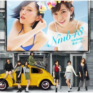 NMB48/僕はいない<通常盤>Type-A[CD+DVD]|shop-yoshimoto
