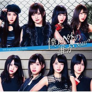 NMB48/僕以外の誰か<通常盤>Type-A[CD+DVD]≪特典付き≫|shop-yoshimoto