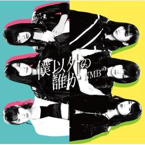 NMB48/僕以外の誰か<通常盤>Type-B[CD+DVD]≪特典付き≫|shop-yoshimoto