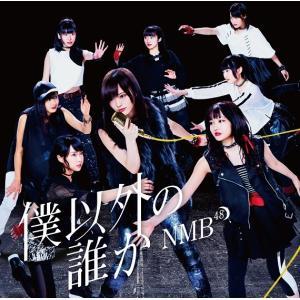 NMB48/僕以外の誰か<通常盤>Type-C[CD+DVD]≪特典付き≫|shop-yoshimoto