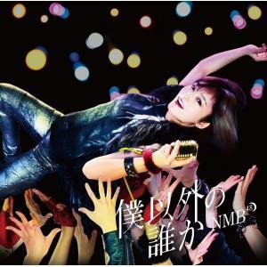 NMB48/僕以外の誰か<通常盤>Type-D[CD+DVD]≪特典付き≫|shop-yoshimoto