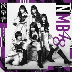 NMB48/欲望者<通常盤>Type-B[CD+...の商品画像