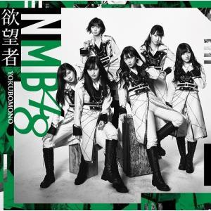 NMB48/欲望者<通常盤>Type-C[CD+DVD]≪特典付き≫|shop-yoshimoto