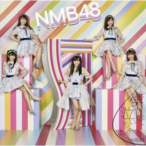 NMB48/僕だって泣いちゃうよ<Type-D>[初回限定盤](CD+DVD)≪特典付き≫ shop-yoshimoto