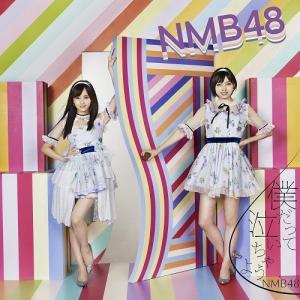 NMB48/僕だって泣いちゃうよ<Type-C>[通常盤](CD+DVD)≪特典付き≫|shop-yoshimoto
